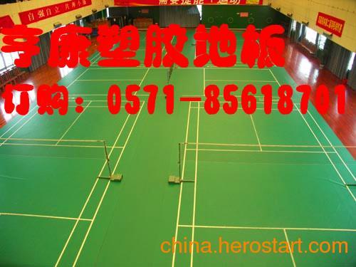 供应上海羽毛球地板批发南京羽毛球地胶铺装南昌