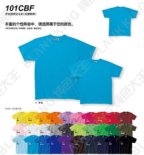 供应西安广告衫广告T恤定做定制加工批发