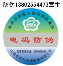 供应清远电子监管码厂家 清远防伪标签厂家