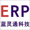 供应钟表生产加工管理系统 ERP企业信息化