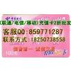 供应中国移动充值卡批发-中国联通充值卡批发