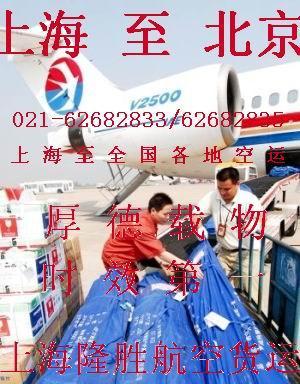 供应上海至(到)北京空运