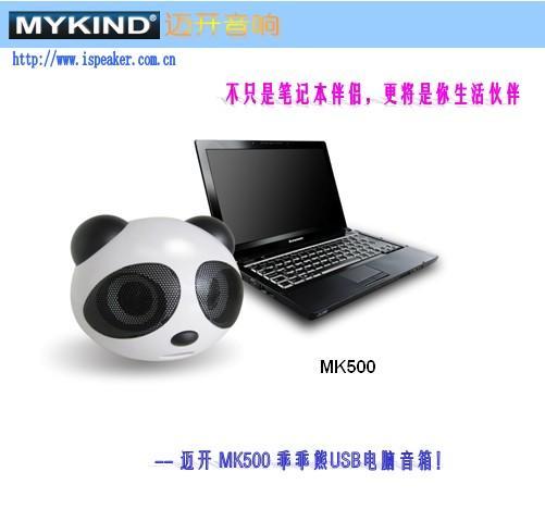 供应大熊猫USB音箱