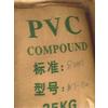 供应聚氯乙稀PVC