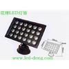 供应花牌LED LED投光灯24W射灯