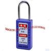 供应长体安全挂锁,安全挂锁,安全挂锁生产商