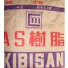 供应丙烯腈-苯乙烯树脂AS