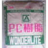 供应聚碳酸酯PC