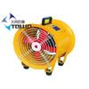供应SFT手提式安全轴流风机