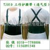 供应(透气型)工作护腰带