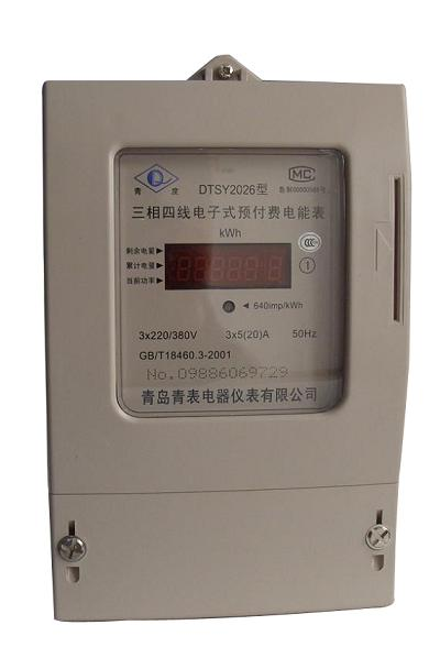 供应青岛预付费电表厂家制造DTSY2026