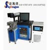 供应北京激光打标机,激光加工,北京打标机