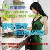 供应家电清洗产品