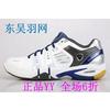 供应尤尼克斯羽毛球鞋SHB-101MX