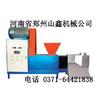 供应木炭机/木炭机设备/机制木炭机/制棒机