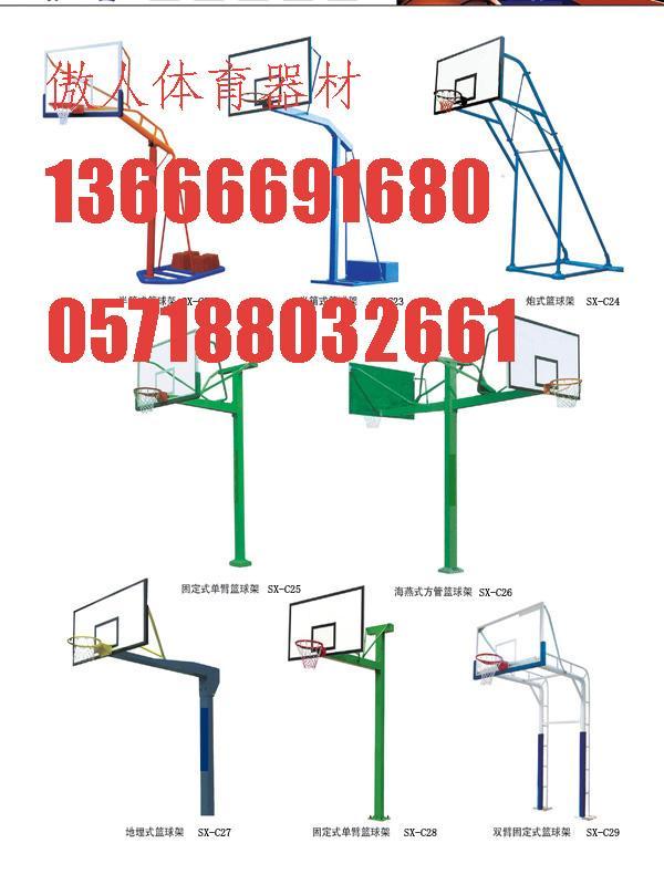 供应杭州篮球架批发杭州篮球架厂家杭州乒乓球台