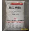 供应聚乙烯醇1799粉末-纺织浆料