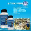 供应水产品加工杀菌防腐用哪一种杀菌剂最好?