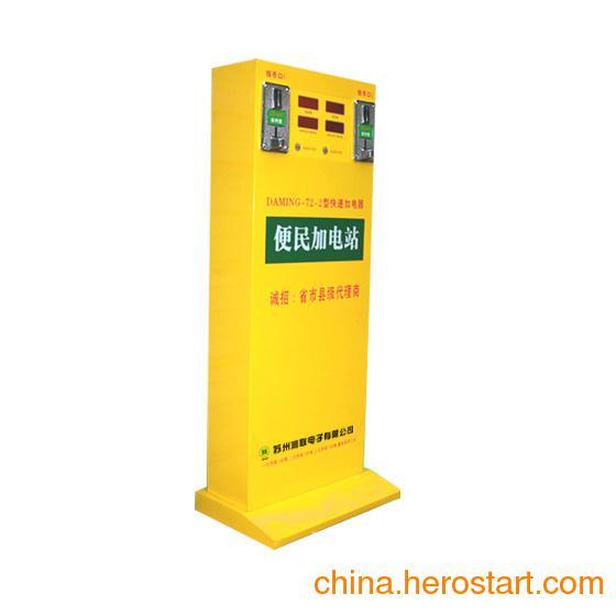 供应手机快速充电站-公共场所手机充电站