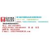 供应2011上海玩具展 第十届中国玩具展