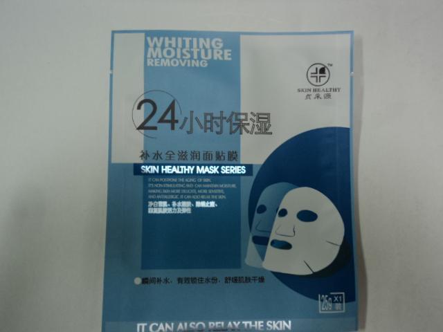 供应化妆品包装袋面膜袋