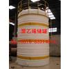 供应无焊缝聚乙烯储罐