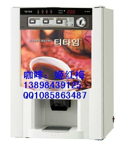 供应机场车站专用投币咖啡机