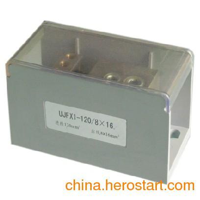 供应大电流分线端子,UJFX1-185/2×150电缆分线端子,T接