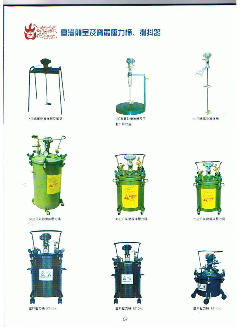 供应气动式高稳定涂料压力桶,油漆压力罐