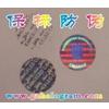 供应防伪商标、激光标签、镭射印刷、数码贴