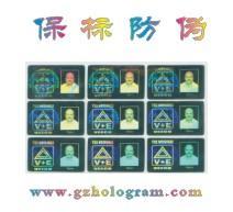 供应汕头镭射透明标志、广西光刻版镭射标、电码