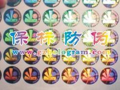 供应东莞激光贴纸、广州防伪商标、深圳镭射标