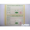 供应山东青岛胶南黄岛纸质不干胶标签印刷