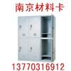 供应电子存包柜,更衣柜,纸零件盒-南京卡博