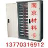供应效率柜,磁性材料卡,零件柜