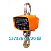 供应1吨电子吊秤-2吨电子吊秤