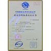 供应合肥QS食品安全认证