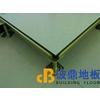 供应九江波鼎防静电地板国际质量认证好地板