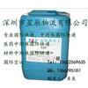 供应医药中间体国际快递,仿牌电池国际空运