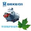供应格科(GEKE)锅炉除垢剂,绿色环保