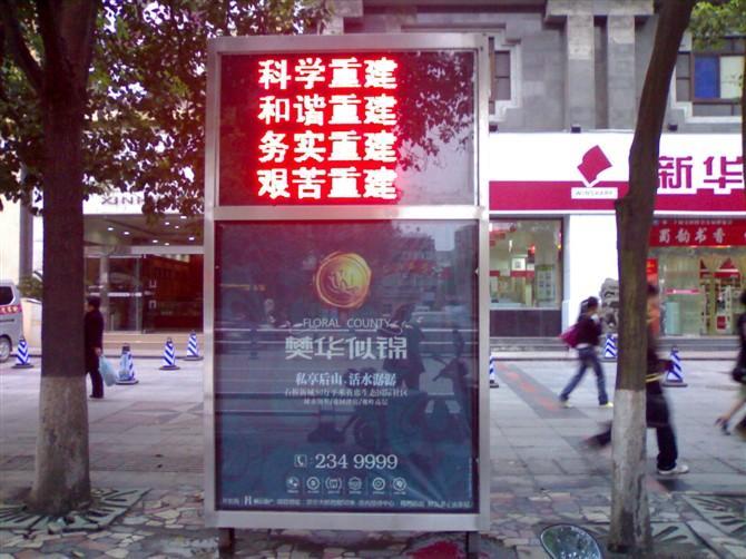 供应LED公交广告移动传媒广告屏城市交通公