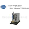 供应热压焊机