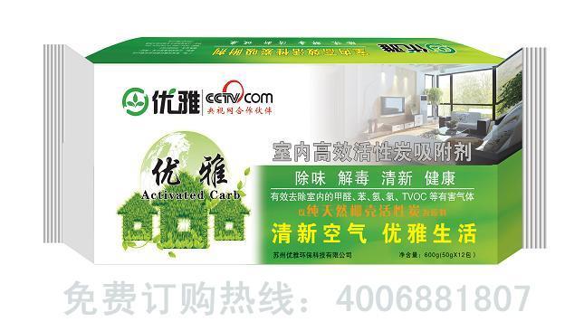 供应消除甲醛、除装修污染、优雅吸附甲醛活性炭