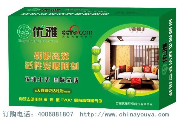 供应优雅载银活性炭、清除室内空气污染