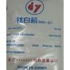 供应钛白粉(锐钛型、金红石型)