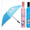 供应酒瓶伞