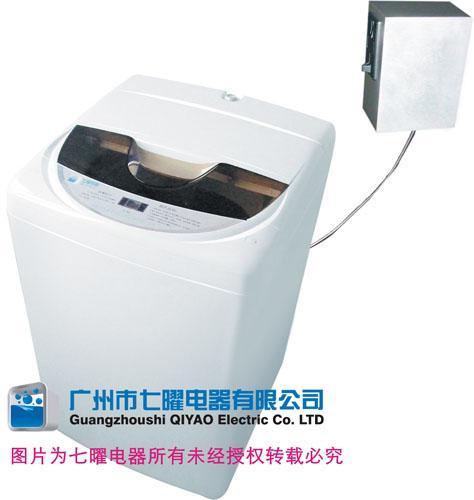 供应广州七曜投币洗衣机