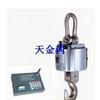供应10T无线电子吊秤可选配打印机,低价促销