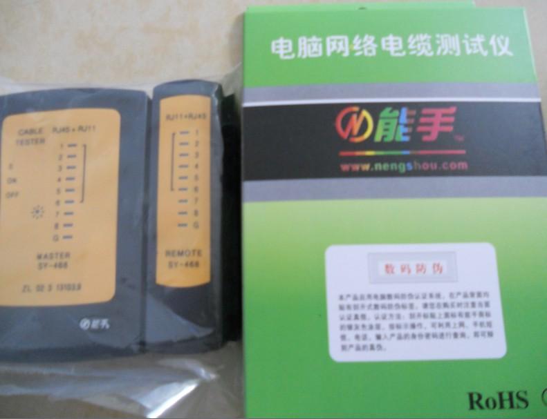 供应能手测试仪{NS_468AT}中国红牌