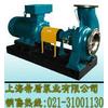供应CZ系列标准化工流程泵